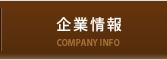 企業情報 環境保全研究所
