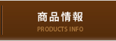 環境保全研究所 商品情報