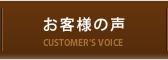 企業情報 お客様の声