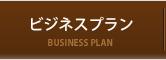 企業情報 ビジネスプラン