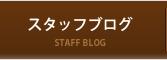 企業情報 スタッフブログ
