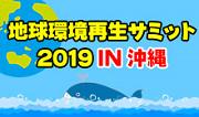 地球環境再生サミットin沖縄