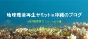 地球環境再生サミットin沖縄のブログ