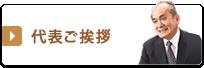 環境保全研究所 代表挨拶