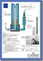 活水器水清水_チラシ-2