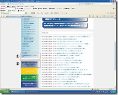 業務代行システムリンク