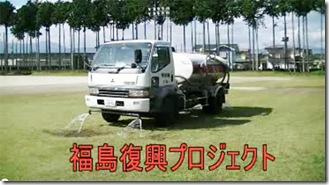 福島復興支援プロジェクト散水募集のご案内