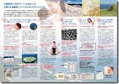 奇跡の化石サンゴ_中面