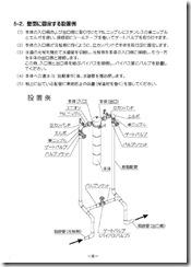 設置方法4