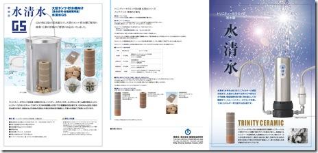 水清水A4-6P表面-下版