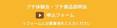 プチ体験会・プチ商品説明会 申込フォーム