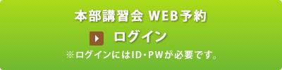 環境保全研究所 本部講習会 WEB予約