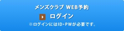環境保全研究所 レディースの会 WEB予約