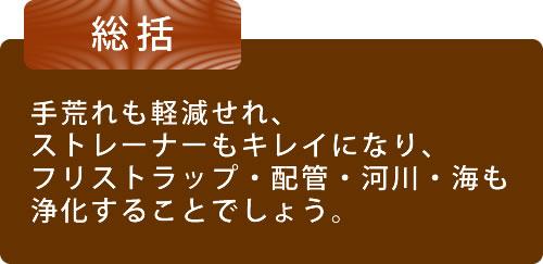 焼肉チェーン店のグリストラップ 使用例