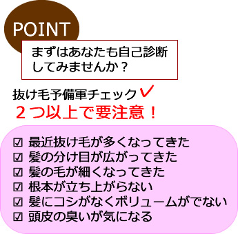 環境保全研究所 抜け毛予防チェック