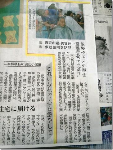 環境保全研究所 新聞掲載