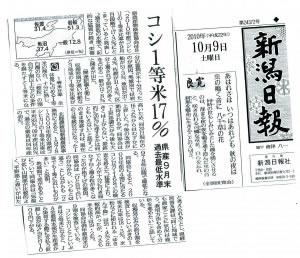 トリニティゼット 収穫量増量 新聞掲載