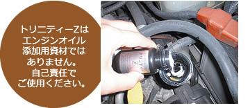 トリニティゼット エンジンオイル 車