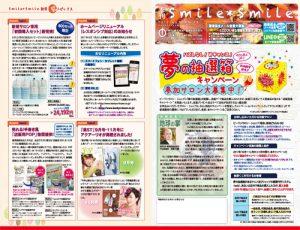 「ニュースレター Smile*Smile」 Vol.23(秋号)1」