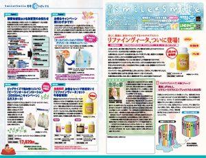 「ニュースレター Smile*Smile」 Vol.24(冬号)1」