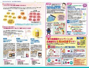「ニュースレター Smile*Smile」 Vol.24(冬号)2」