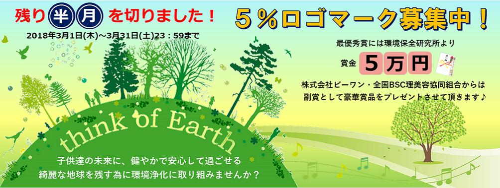 環境保全研究所 5%プロジェクトロゴマーク