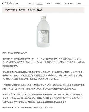 ビューティ情報WEBメディア「GODMake.」