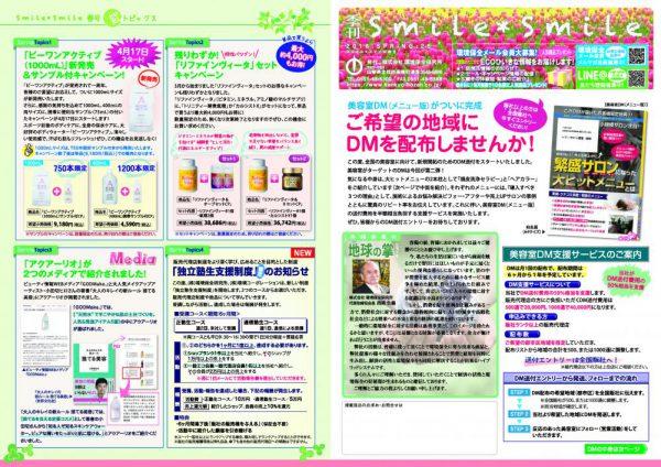 「ニュースレター Smile*Smile  Vol.25」(春号)1