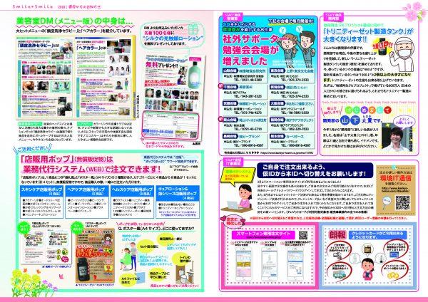 「ニュースレター Smile*Smile  Vol.25」(春号)2