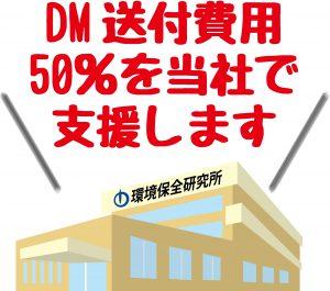 DM送付費用50%を当社で支援します!