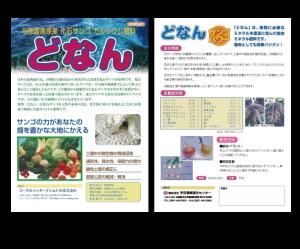 「化石サンゴ 家庭用どなんチラシ」1/31注文開始!
