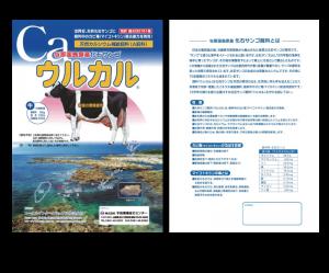 「化石サンゴ 牛用ウルカルチラシ」1/31注文開始!