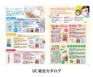 「UC総合カタログ」10/10注文開始!