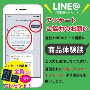 当社LINEトーク画面に【商品体験談】と入力して送信してください。