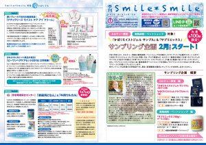 「ニュースレター Smile*Smile」 Vol.28(2019冬号)