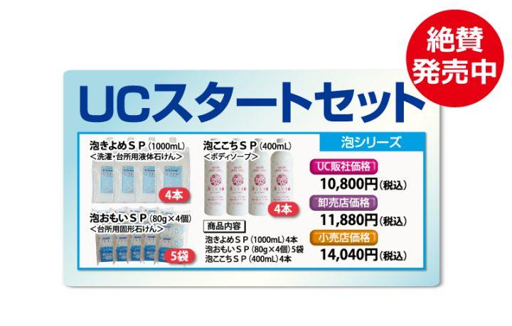 泡シリーズ3種が入ったお得なセット「UCスタートセット」発売中!