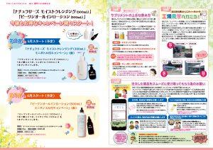 「ニュースレター Smile*Smile」 Vol.29(2019春号)