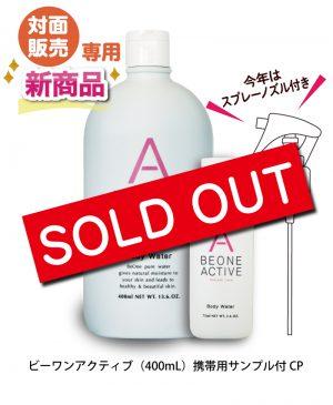 当キャンペーン商品は完売いたしました。たくさんのご注文ありがとうございました。