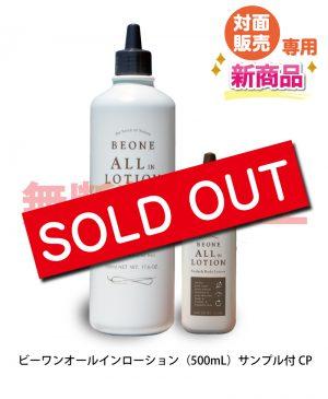 当商品は完売いたしました。たくさんのご注文ありがとうございました。