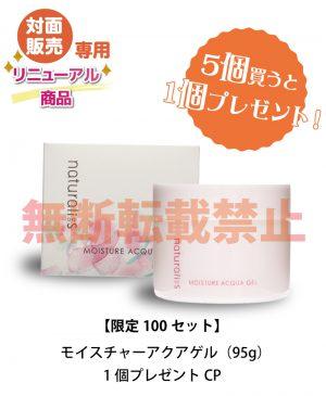 8/20(火)100セット限定発売!