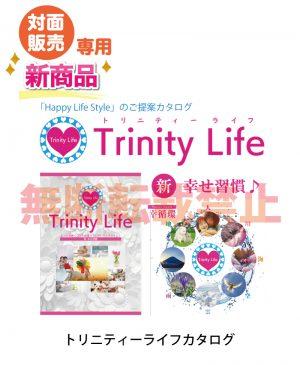 「トリニティーライフ カタログ」有償販促物(¥30 )10/31新発売!