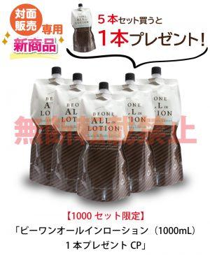 12/5(木)1000セット限定発売!