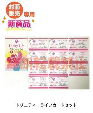 「トリニティーライフカードセット」有償販促物(¥600 )12/20新発売!