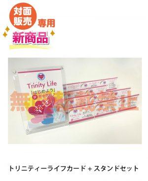 「トリニティーライフカード+スタンドセット」有償販促物(¥2,600 )12/20新発売!