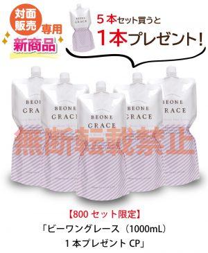 7月1日(水)1本プレゼントキャンペーンスタート!