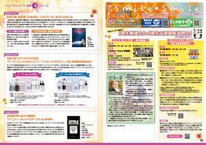 「ニュースレター Smile*Smile」 Vol.35(2020秋号)