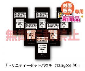 12/1(火)新発売!