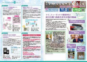 「ニュースレター Smile*Smile」 Vol.36(2021冬号)