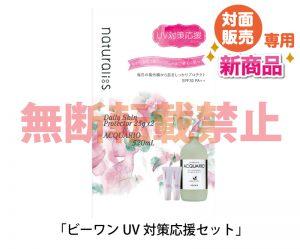 3月8日(月)20時15分 800セット限定発売!!