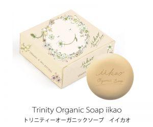 6月発売予定!「Trinity Organic Soap iikao」